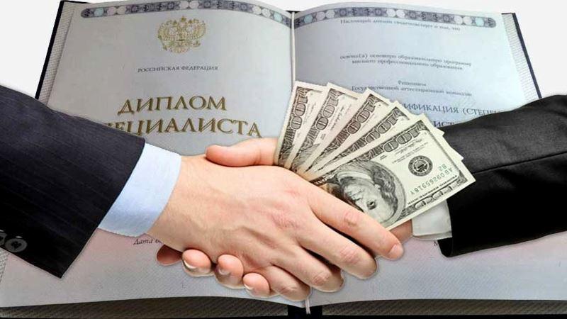 Купить настоящий диплом Вуза Украины и России - быстро, надежно и недорого