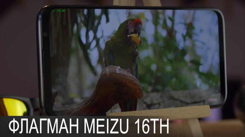 Появился новый флагман Meizu 16th