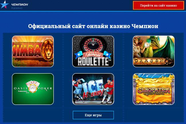 Побеждай онлайн в демо-версиях игровых автоматов в Casino Champion