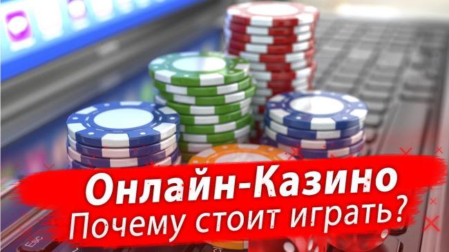Онлайн казино стоит ли играть рунетки рулетка чат онлайн